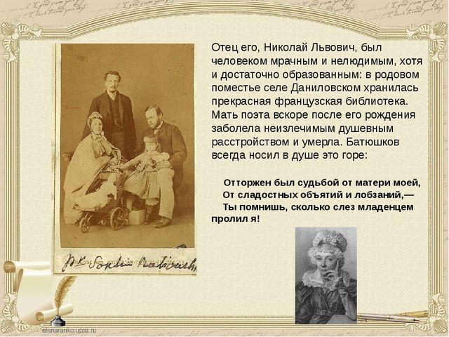 Отец его, Николай Львович, был человеком мрачным и нелюдимым, хотя и достаточ...