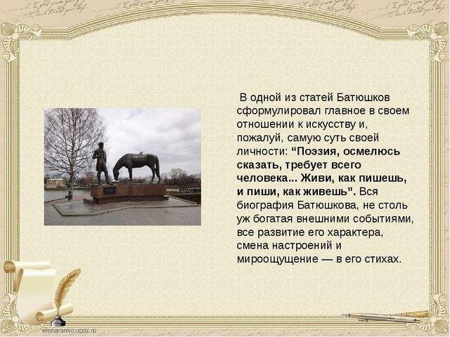 В одной из статей Батюшков сформулировал главное в своем отношении к искусст...