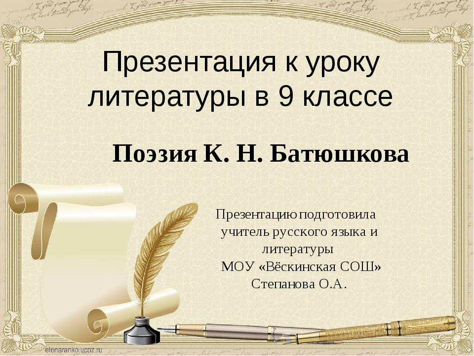 Презентация к уроку литературы в 9 классе Презентацию подготовила учитель рус...