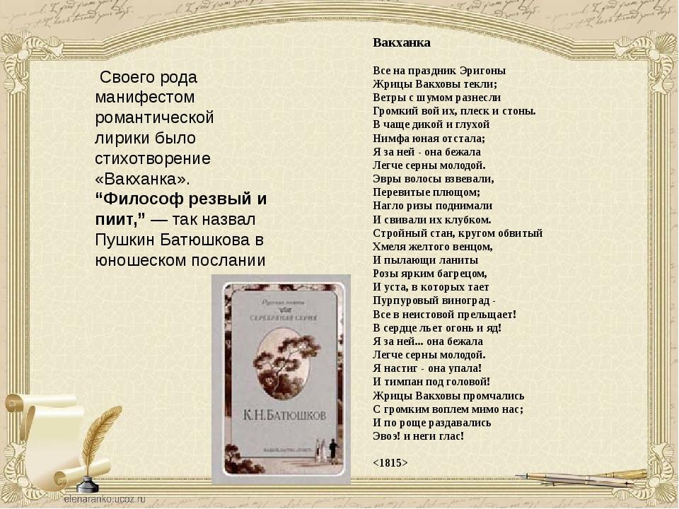 """Своего рода манифестом романтической лирики было стихотворение «Вакханка». """"..."""