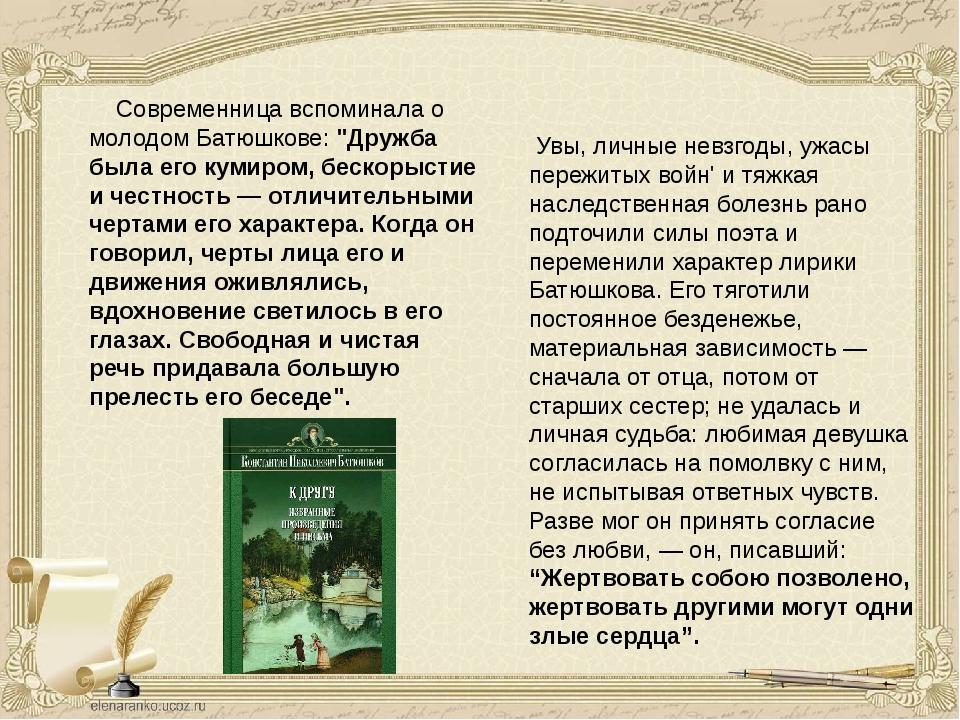 """Современница вспоминала о молодом Батюшкове: """"Дружба была его кумиром, бе..."""