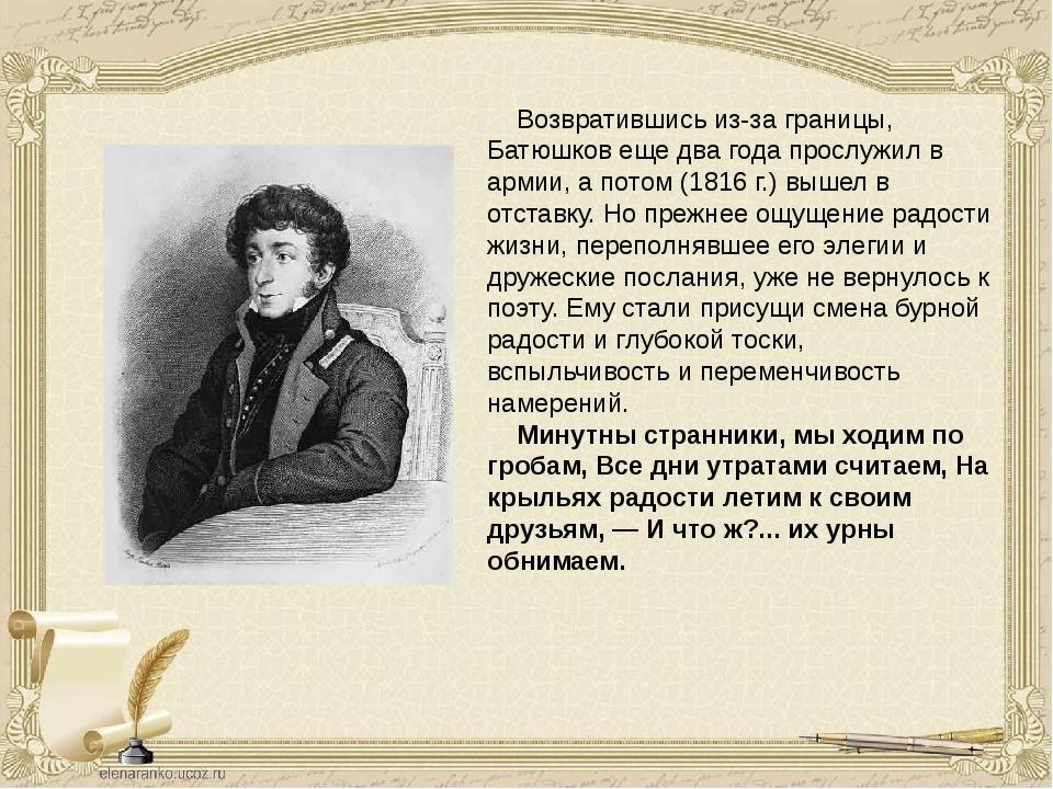 Возвратившись из-за границы, Батюшков еще два года прослужил в армии, а п...