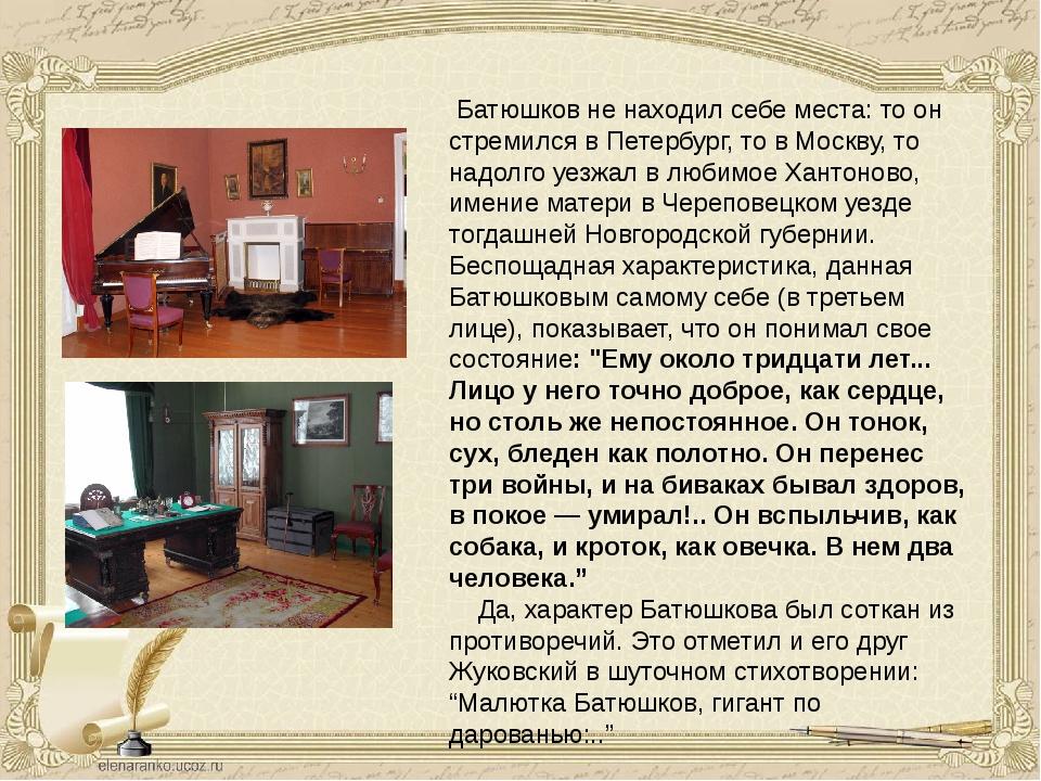 Батюшков не находил себе места: то он стремился в Петербург, то в Москву, то...
