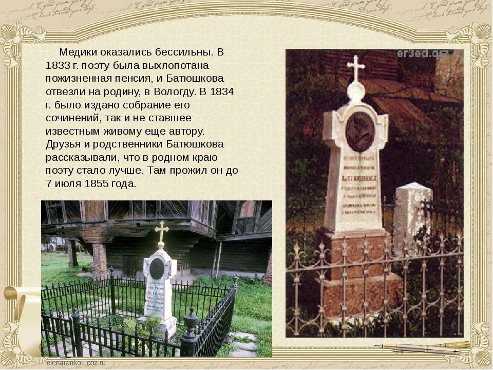 Медики оказались бессильны. В 1833 г. поэту была выхлопотана пожизненная...