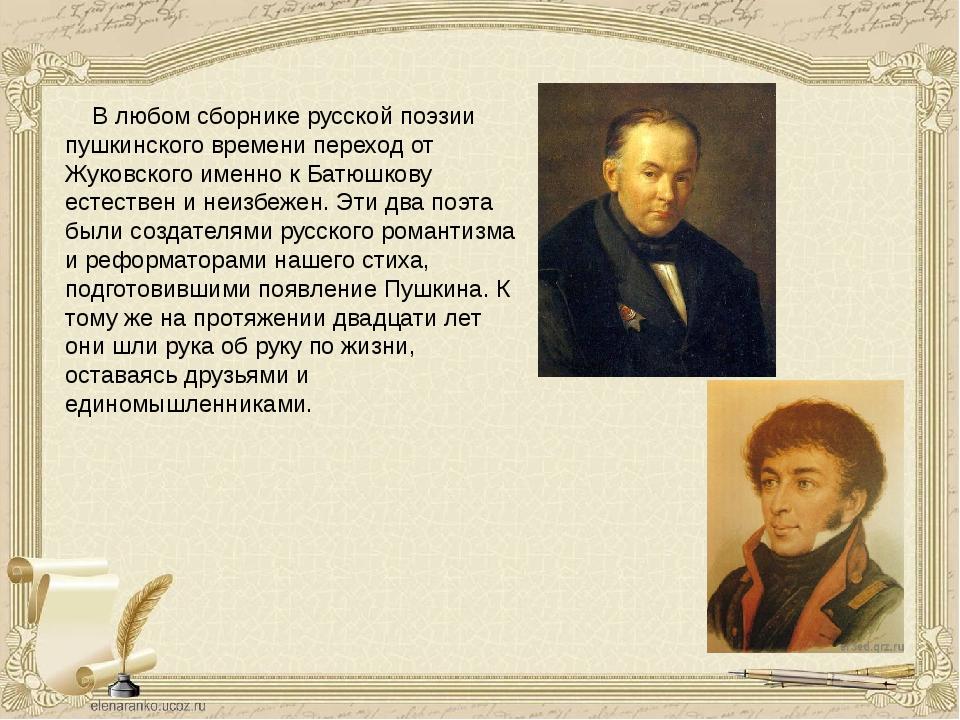 В любом сборнике русской поэзии пушкинского времени переход от Жуковског...