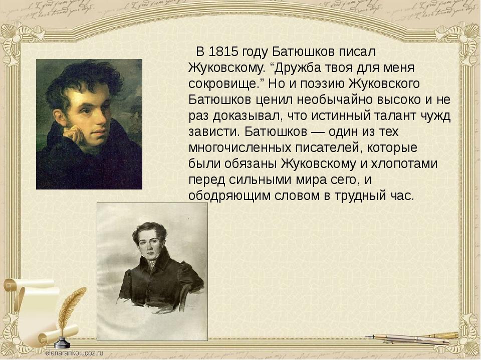 """В 1815 году Батюшков писал Жуковскому. """"Дружба твоя для меня сокровище."""" Но..."""