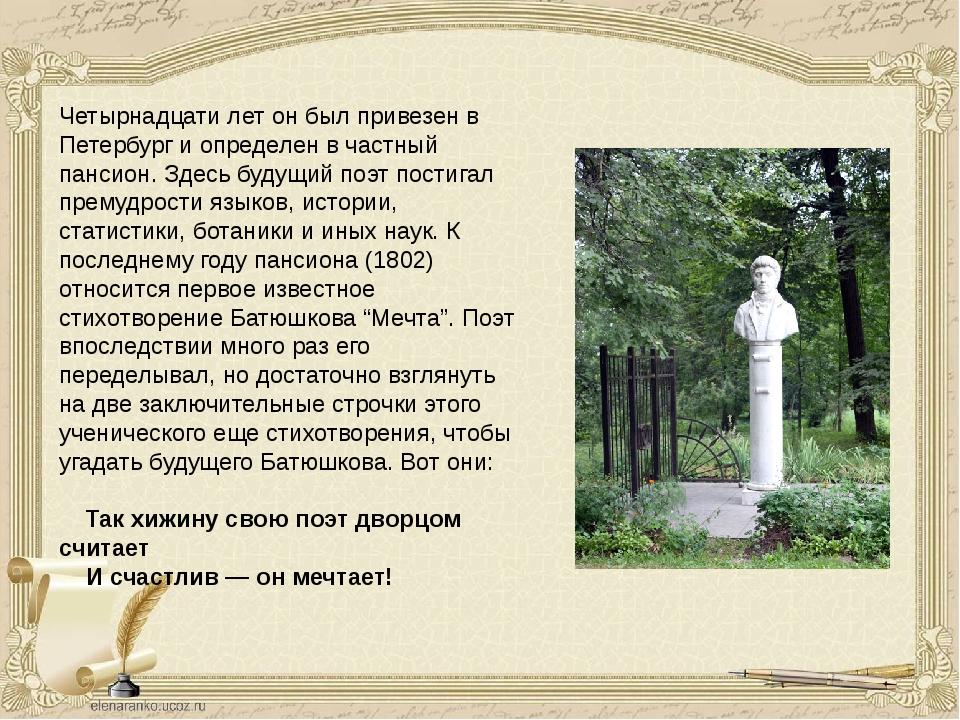 Четырнадцати лет он был привезен в Петербург и определен в частный пансион. З...