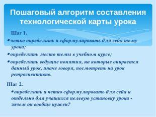 Шаг 1.  четко определить и сформулировать для себя тему урока;  определить
