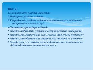 Шаг 3. 1.Спланировать учебный материал 2.Подобрать учебные задания 3.Упорядоч
