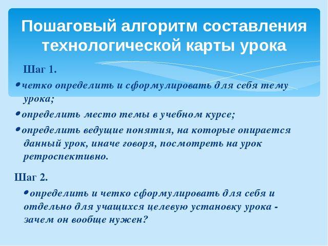 Шаг 1.  четко определить и сформулировать для себя тему урока;  определить...