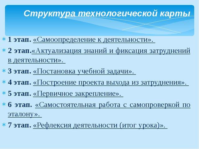 Структура технологической карты 1 этап. «Самоопределение к деятельности». 2...