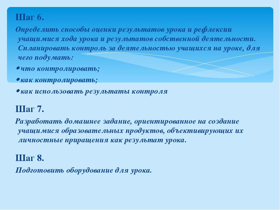Шаг 6. Определить способы оценки результатов урока и рефлексии учащимися хода...