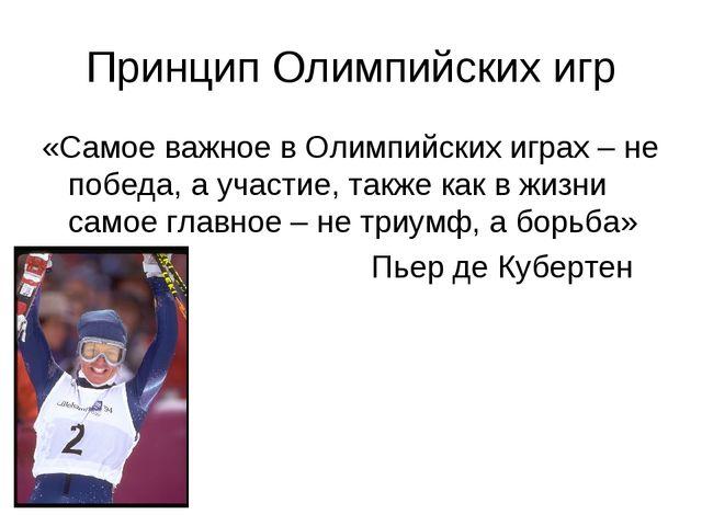 Принцип Олимпийских игр «Самое важное в Олимпийских играх – не победа, а учас...