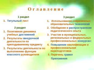 О г л а в л е н и е 1 раздел 1. Титульный лист 2 раздел 1. Позитивная динамик