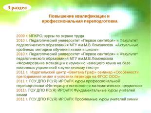 3 раздел Повышение квалификации и профессиональная переподготовка 2009 г. ИПК