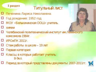Печенина Лариса Николаевна Год рождения: 1952 год МОУ «Белькачинская ООШ» учи