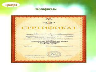 3 раздел Сертификаты