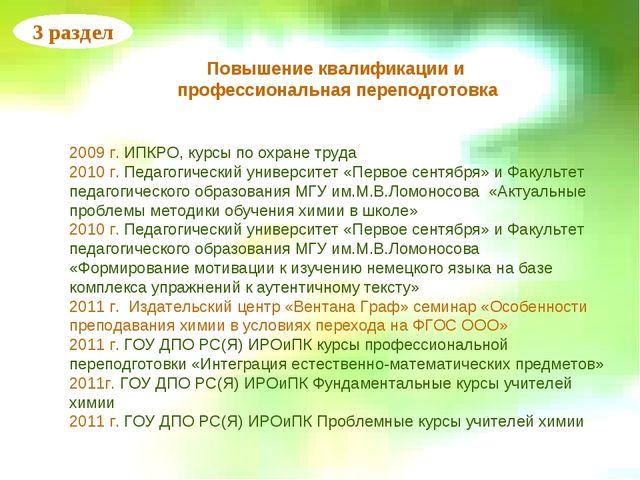 3 раздел Повышение квалификации и профессиональная переподготовка 2009 г. ИПК...