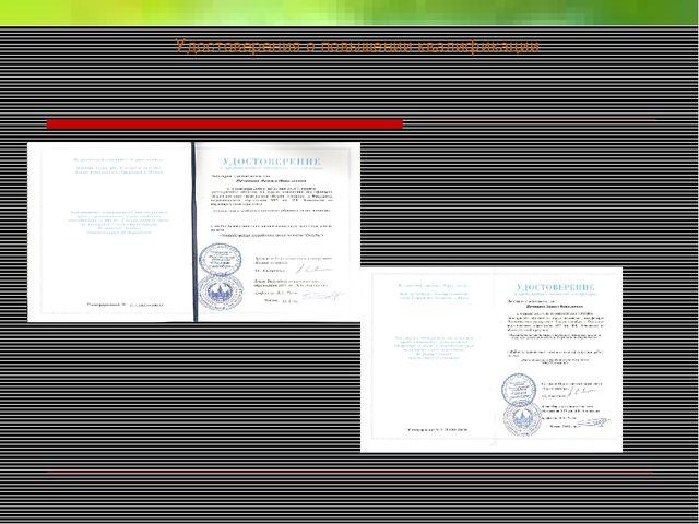 Удостоверения о повышении квалификации