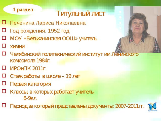 Печенина Лариса Николаевна Год рождения: 1952 год МОУ «Белькачинская ООШ» учи...