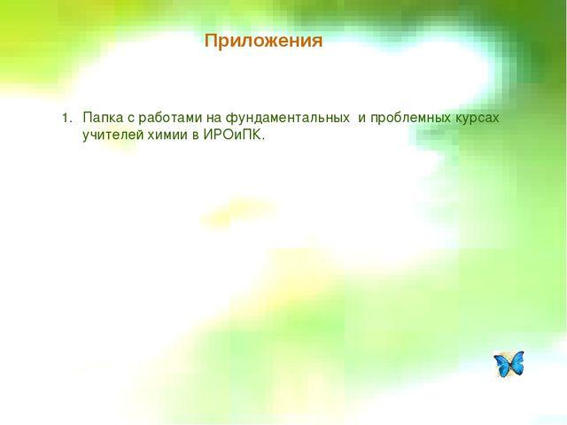 Приложения Папка с работами на фундаментальных и проблемных курсах учителей х...