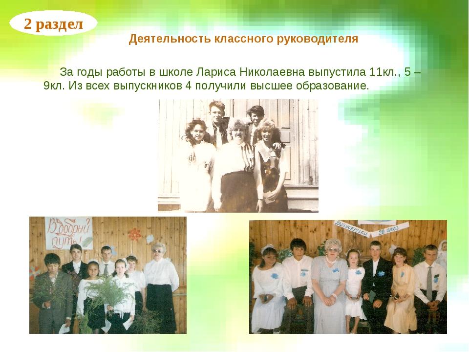 2 раздел За годы работы в школе Лариса Николаевна выпустила 11кл., 5 – 9кл. И...