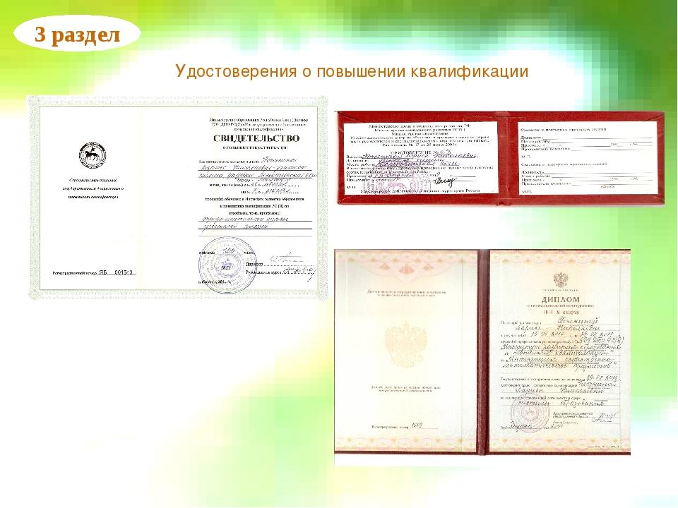 3 раздел Удостоверения о повышении квалификации