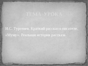 И.С. Тургенев. Краткий рассказ о писателе. «Муму». Реальная история рассказа