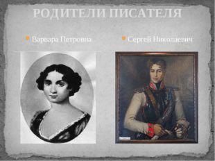 Варвара Петровна РОДИТЕЛИ ПИСАТЕЛЯ Сергей Николаевич