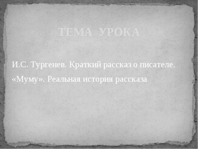 И.С. Тургенев. Краткий рассказ о писателе. «Муму». Реальная история рассказа...
