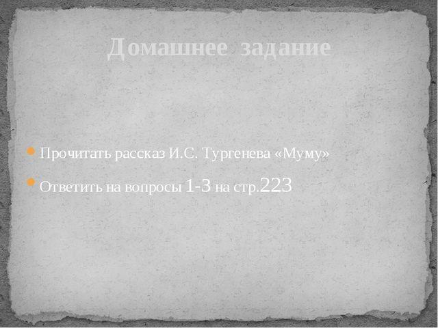 Прочитать рассказ И.С. Тургенева «Муму» Ответить на вопросы 1-3 на стр.223 До...