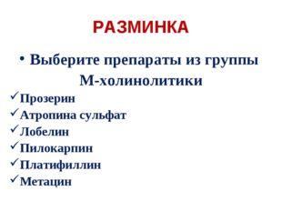 Выберите препараты из группы М-холинолитики Прозерин Атропина сульфат Лобелин