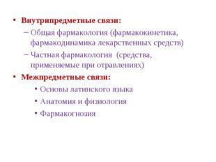 Внутрипредметные связи: Общая фармакология (фармакокинетика, фармакодинамика