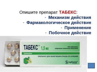 Опишите препарат ТАБЕКС: Механизм действия Фармакологическое действие Примене