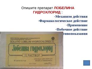 Опишите препарат ЛОБЕЛИНА ГИДРОХЛОРИД : Механизм действия Фармакологическое д