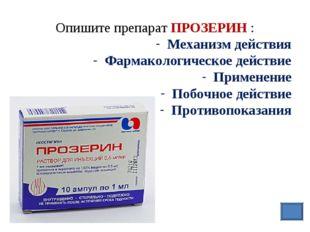 Опишите препарат ПРОЗЕРИН : Механизм действия Фармакологическое действие Прим
