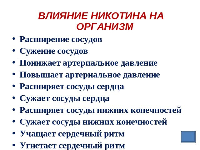 ВЛИЯНИЕ НИКОТИНА НА ОРГАНИЗМ Расширение сосудов Сужение сосудов Понижает арте...