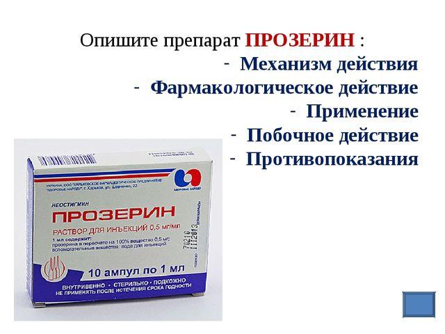 Опишите препарат ПРОЗЕРИН : Механизм действия Фармакологическое действие Прим...