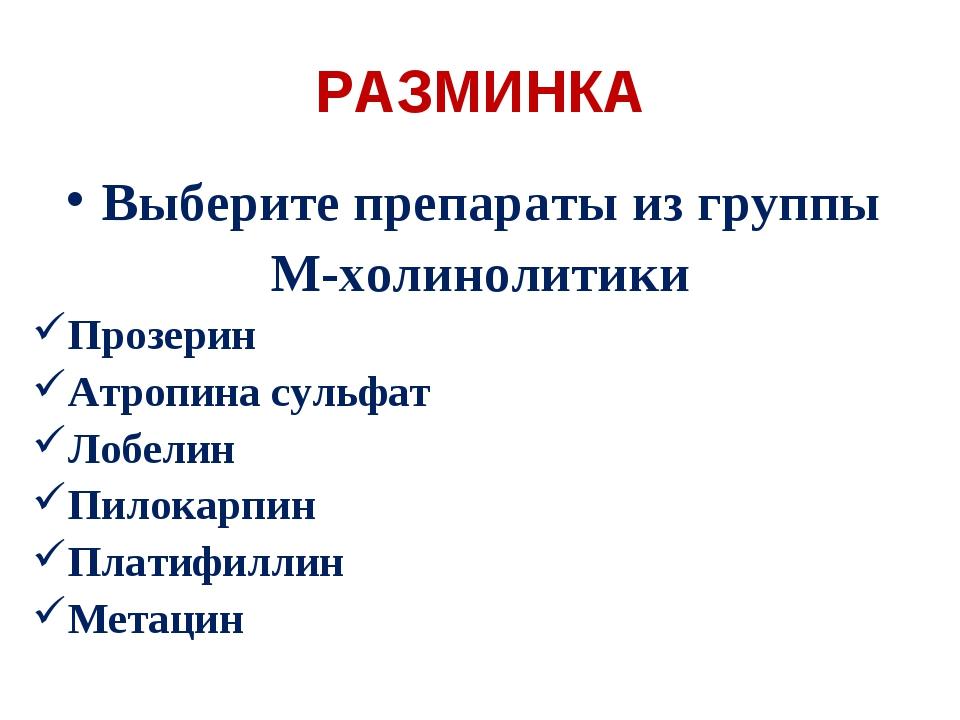 Выберите препараты из группы М-холинолитики Прозерин Атропина сульфат Лобелин...