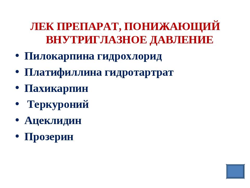 ЛЕК ПРЕПАРАТ, ПОНИЖАЮЩИЙ ВНУТРИГЛАЗНОЕ ДАВЛЕНИЕ Пилокарпина гидрохлорид Плати...