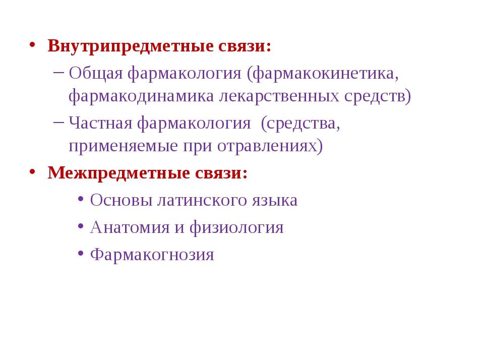 Внутрипредметные связи: Общая фармакология (фармакокинетика, фармакодинамика...