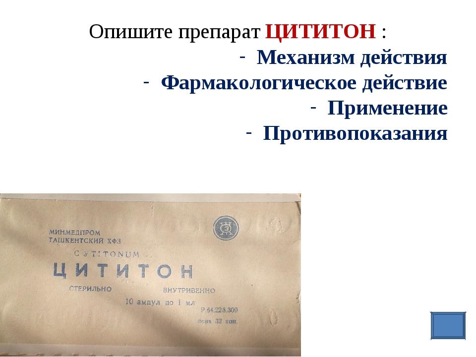 Опишите препарат ЦИТИТОН : Механизм действия Фармакологическое действие Приме...