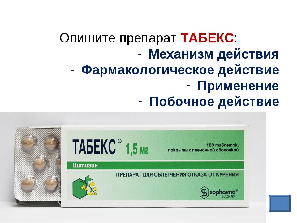 Опишите препарат ТАБЕКС: Механизм действия Фармакологическое действие Примене...