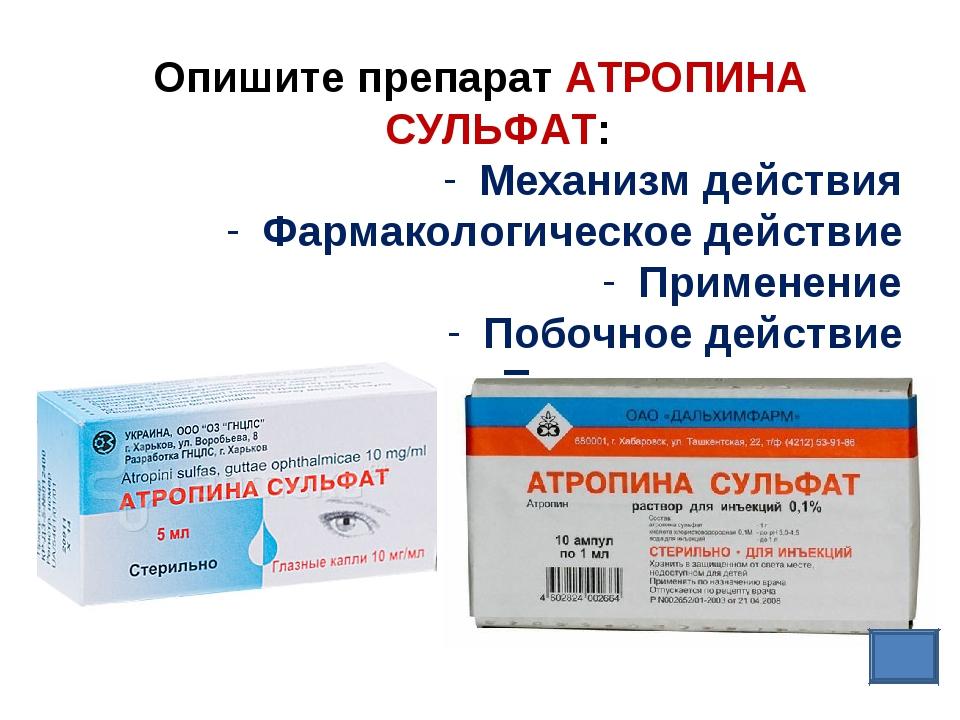 Опишите препарат АТРОПИНА СУЛЬФАТ: Механизм действия Фармакологическое действ...