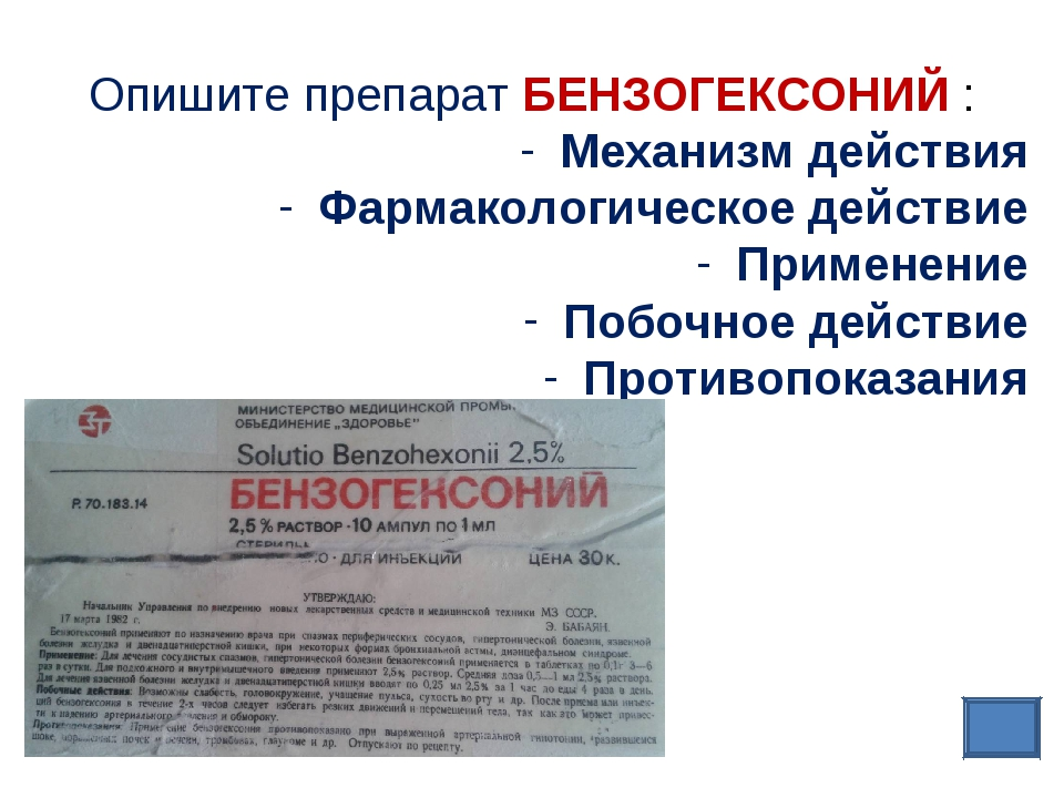 Опишите препарат БЕНЗОГЕКСОНИЙ : Механизм действия Фармакологическое действие...