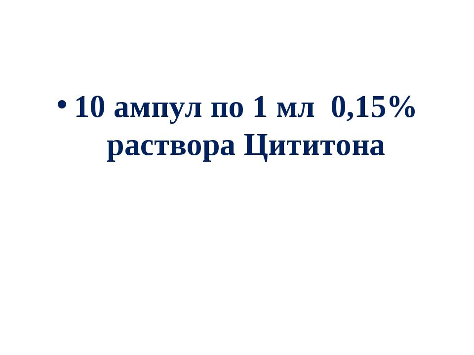10 ампул по 1 мл 0,15% раствора Цититона