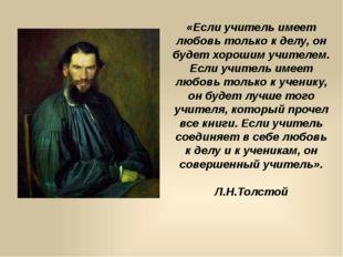 «Если учитель имеет любовь только к делу, он будет хорошим учителем. Если учи
