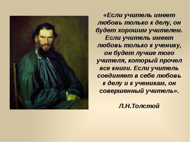 «Если учитель имеет любовь только к делу, он будет хорошим учителем. Если учи...