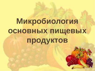 Микробиология основных пищевых продуктов