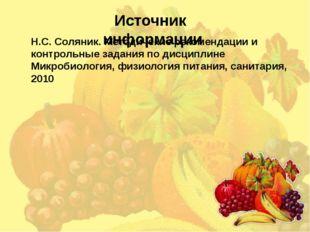 Н.С. Соляник. Методичекие рекомендации и контрольные задания по дисциплине Ми